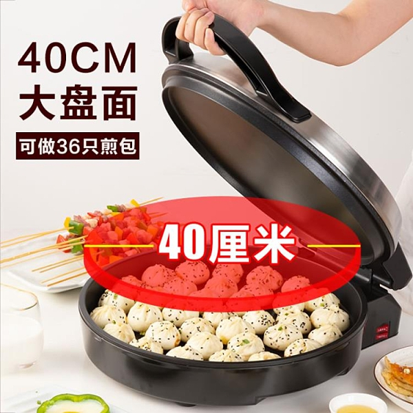電餅鐺 奧克斯電餅鐺商用加深加大雙面加熱大功率烙餅鍋家用大口徑煎餅機 夢藝