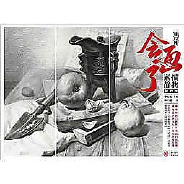 簡體書-十日到貨 R3Y【會畫了——素描靜物】 9787229123833 重慶出版社 作者:歐昌健 著