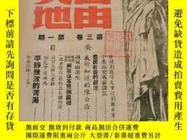 二手書博民逛書店罕見民國期刊《自由天地》三卷一Y28002 出版1948