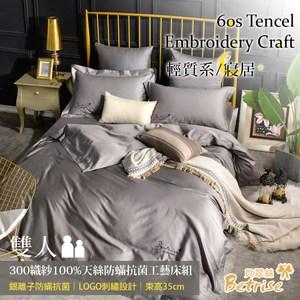 【Betrise探索灰】雙人300織紗100%純天絲防螨抗菌兩用被床包