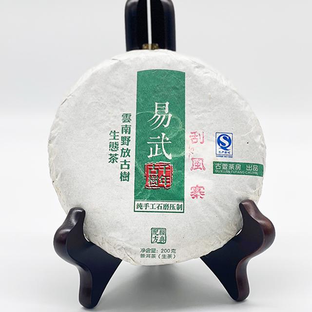 易武古樹茶 x 5餅