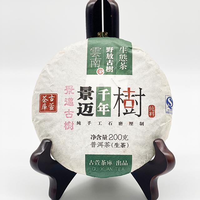 景邁古樹茶 x 5餅