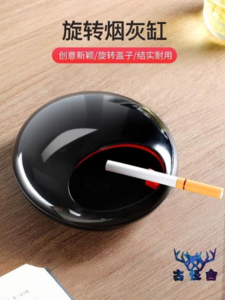 煙灰缸家用客廳北歐時尚帶蓋多功能煙缸【古怪舍】