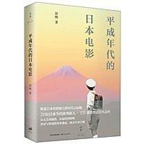 簡體書-十日到貨 R3YY【平成年代的日本電影 縱覽日本電影獨立新時代之面貌,逾百部代表