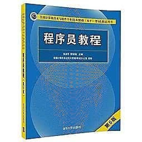 簡體書-十日到貨 R3Y【程式師教程(第5版)】 9787302491231 清華大學出版社 作者:張淑平、