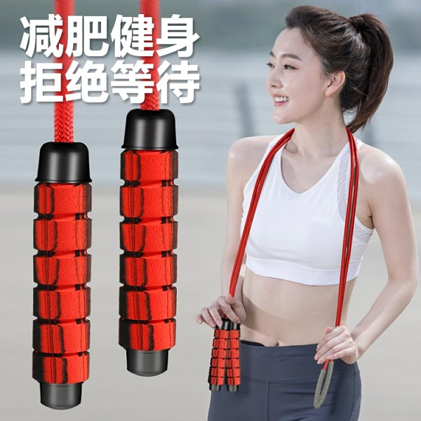 跳繩負重健身成人女性減肥專業運動計數器減脂燃脂兒童跳神繩子