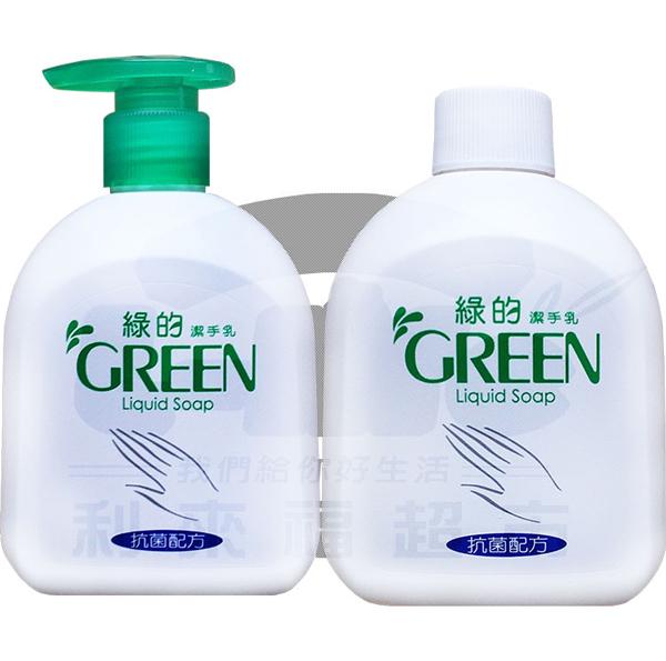 綠的GREEN 抗菌潔手乳 洗手乳 買一送一組(220ml+220ml)