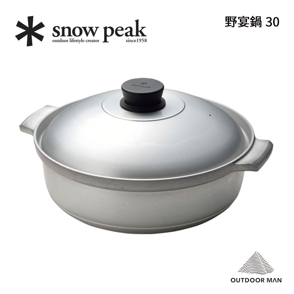 [Snow Peak]野宴鍋 30(CS-250)