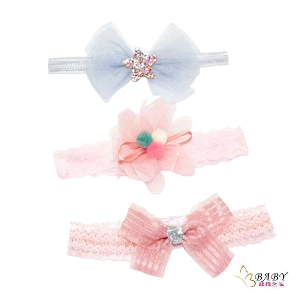 韓式兒童髮帶 公主蝴蝶結禮盒三件組 亮片星星 (女寶寶/嬰幼兒/新生兒/小朋友/髮飾/頭飾)