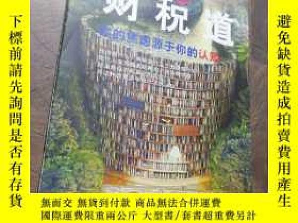 二手書博民逛書店罕見財稅道2017年第12期Y403679