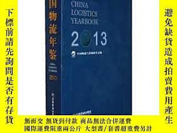 簡體書-十日到貨 R3Y中國物流年鑑2013(上下冊) 中國物流與採購聯合會  編 中國財富出版
