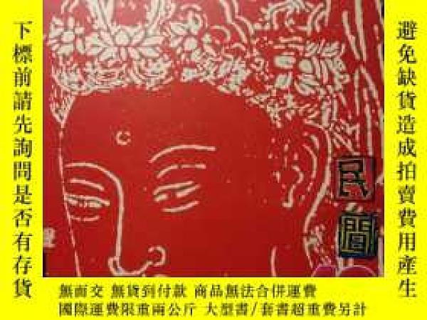 二手書博民逛書店漢聲雜誌罕見第43期 民間文化剪貼 普陀觀音誕辰法會專輯Y438192 出版1981
