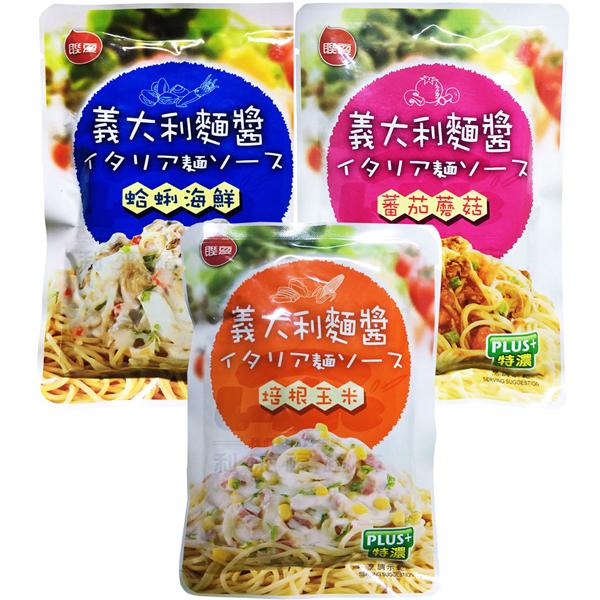聯夏.義大利麵醬120g(蛤蠣海鮮/番茄蘑菇/培根玉米)