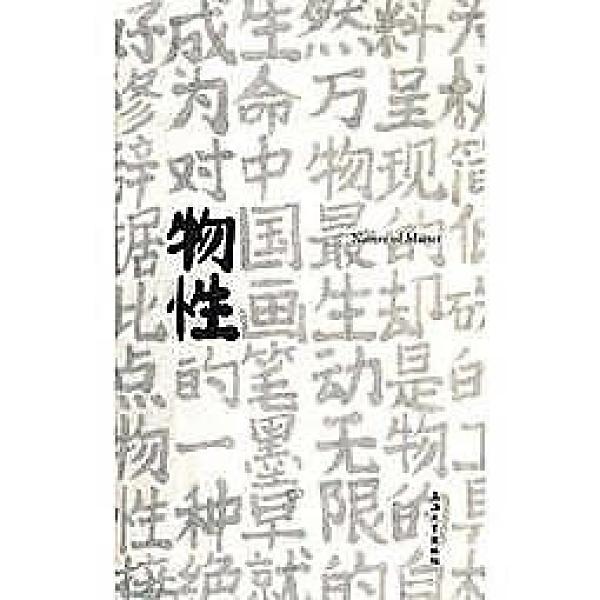 簡體書-十日到貨 R3Y【物性——2011上海當代藝術邀請展】 9787811182972 上海大學出版社 作者