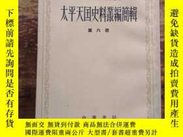 二手書博民逛書店太平天國史料叢編簡輯罕見六Y474577 ** 中華書局 出版1963