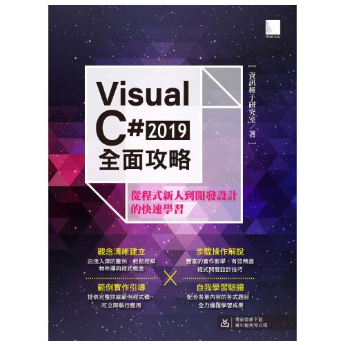 電子書 Visual C# 2019全面攻略:從程式新人到開發設計的快速學習