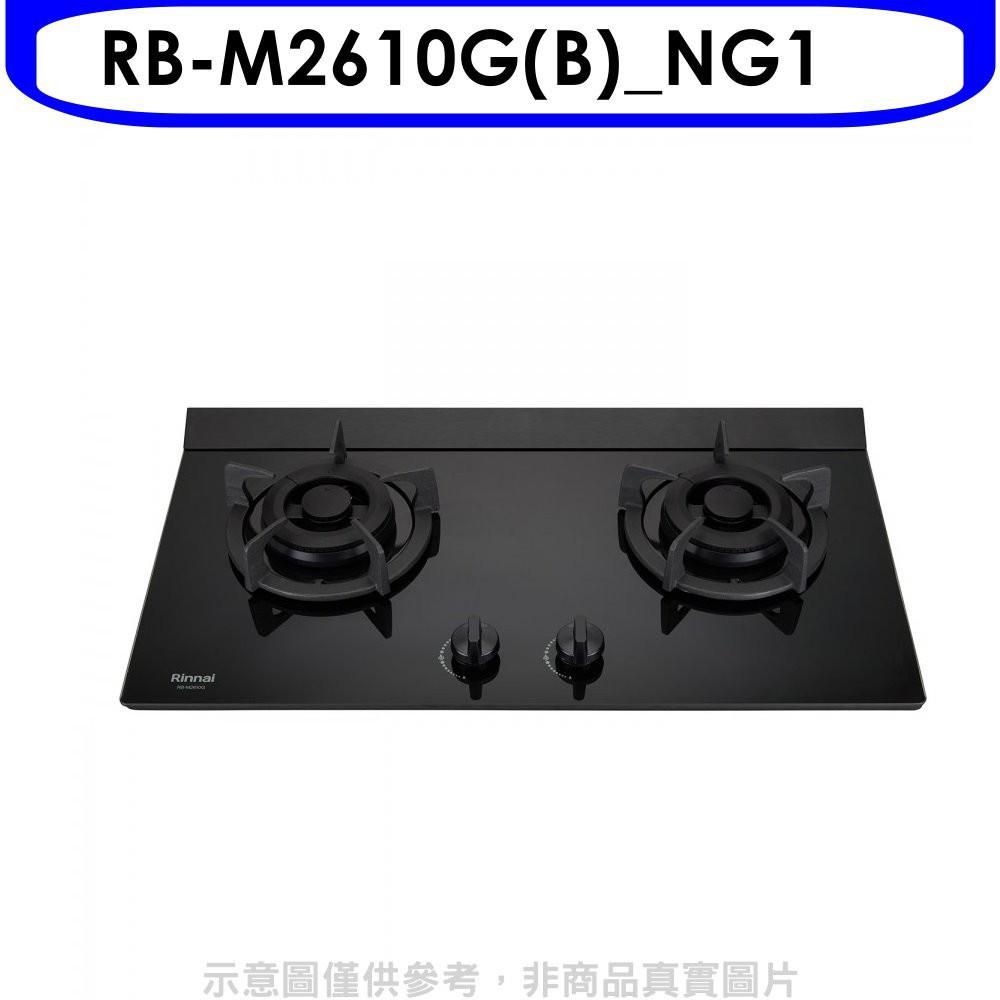 林內【RB-M2610G(B)_NG1】LED旋鈕小本體雙口爐極炎爐瓦斯爐 分12期0利率