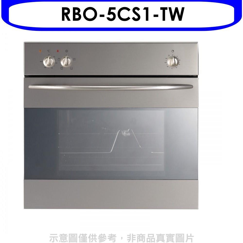 林內【RBO-5CS1-TW】義大利進口嵌入式烤箱 分12期0利率