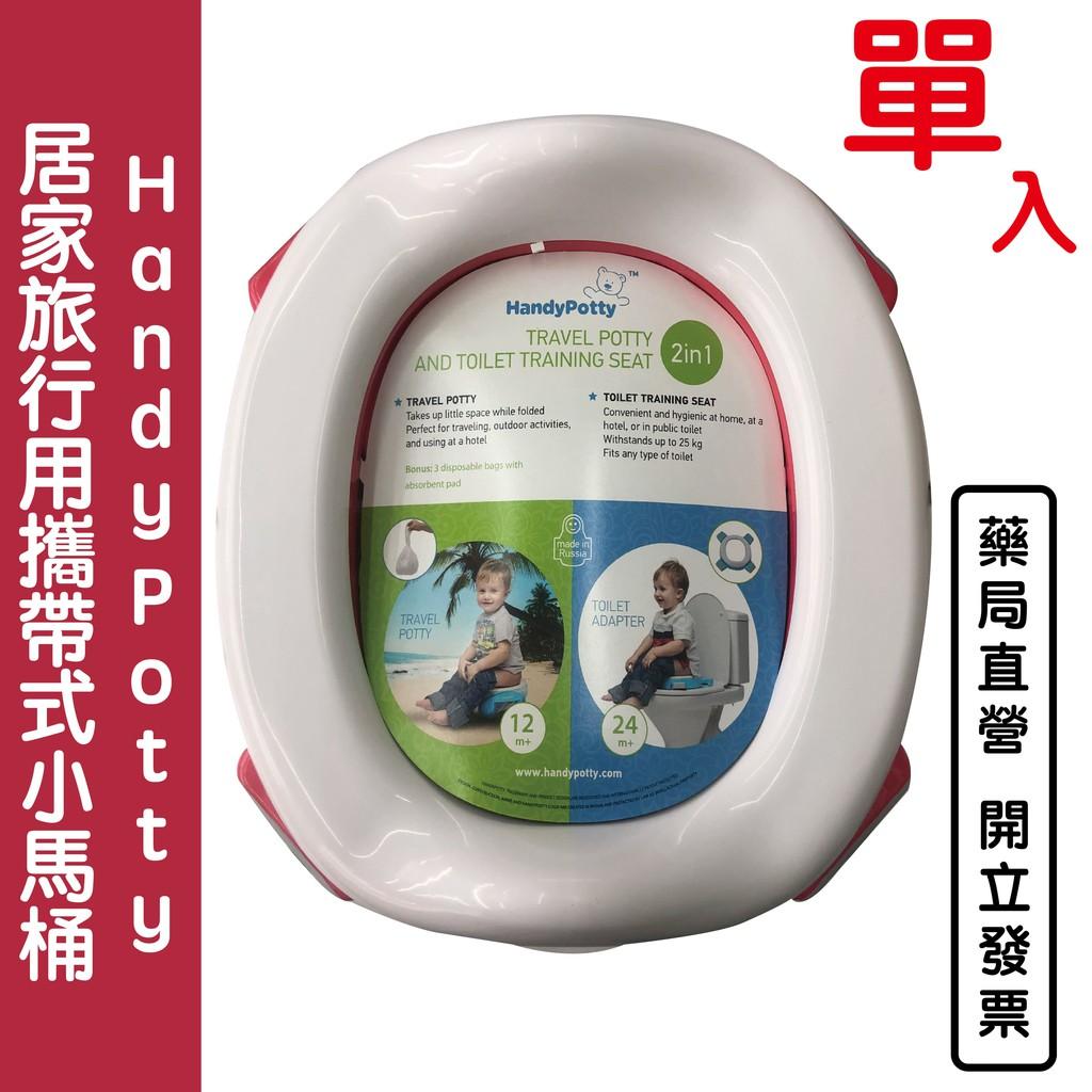Handy Potty 居家旅行用攜帶式小馬桶 + 拋棄式防漏袋(適用於攜帶式小馬桶)
