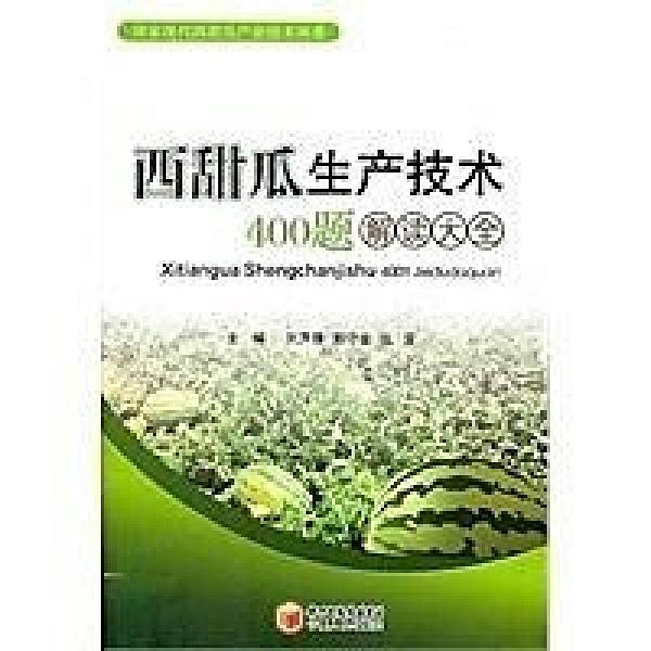簡體書-十日到貨 R3YY【西甜瓜生產技術400題解讀大全】 9787227047865 寧夏人民出版社 作者: