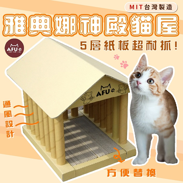 AFU 雅典娜神殿貓屋 MIT台灣製造 五層紙板厚度 貓咪舒壓 貓屋 貓紙板 磨爪抓板 貓玩具 喵星人