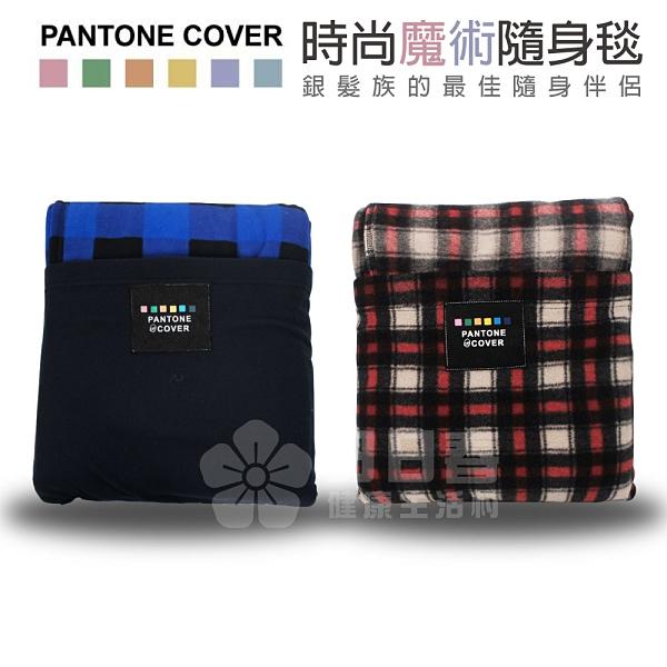 PANTONE COVER 時尚魔術隨身毯 (有雙袖的保暖毯 適用 居家/外出/銀髮/輪椅族)