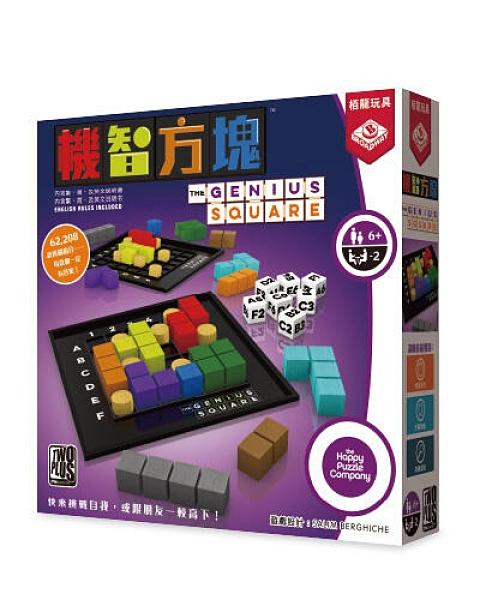 『高雄龐奇桌遊』 機智方塊 genius square 繁體中文版 正版桌上遊戲專賣店