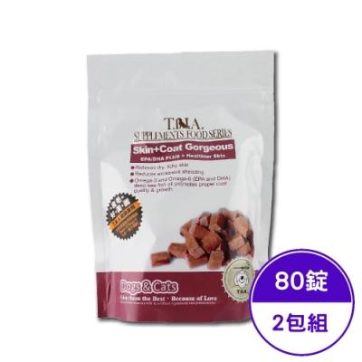 T.N.A.保健系列-皮毛好美麗-全效EPA/DHA毛髮保健強化營養錠 185g/80錠(40錠X2袋) (2包組)