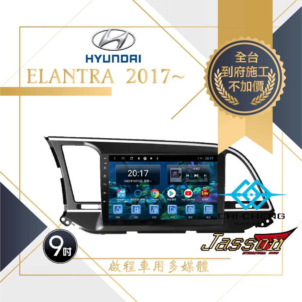 <到府安裝>elantra現代hyundai車用安卓主機八核心2g+32g<店內備有展示機>