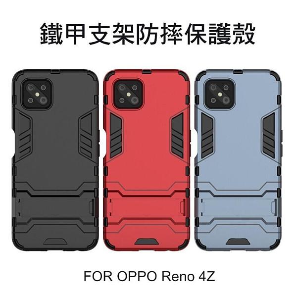 ~愛思摩比~OPPO Reno 4Z 鐵甲支架防摔保護殼 隱形支架 可站立 保護套