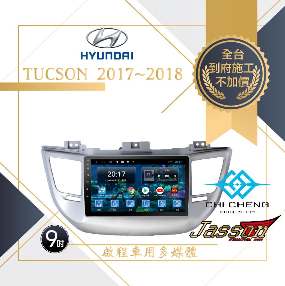 <到府安裝>tucson現代hyundai車用安卓主機四核心1g+16g<店內備有展示機>