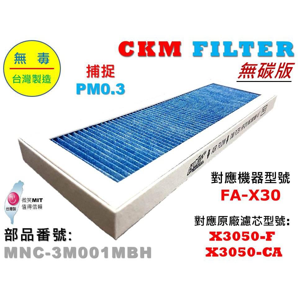 【CKM】3M 淨呼吸 淨巧型 FA-X30 強效 PM2.5 濾除 PM2.5濾芯 X3050-CA X3050-F