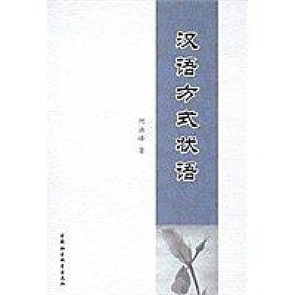 簡體書-十日到貨 R3YY【漢語方式狀語】 9787516118276 中國社會科學出版社 作者:作者:何洪