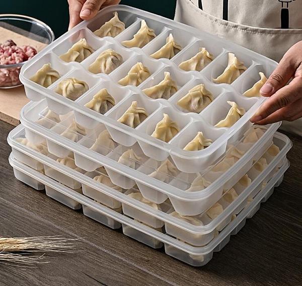 餃子盒 餃子盒水餃盒混沌家用收納整理盒雞蛋保鮮盒托盤冰箱速凍盒 多層【快速出貨八折搶購】