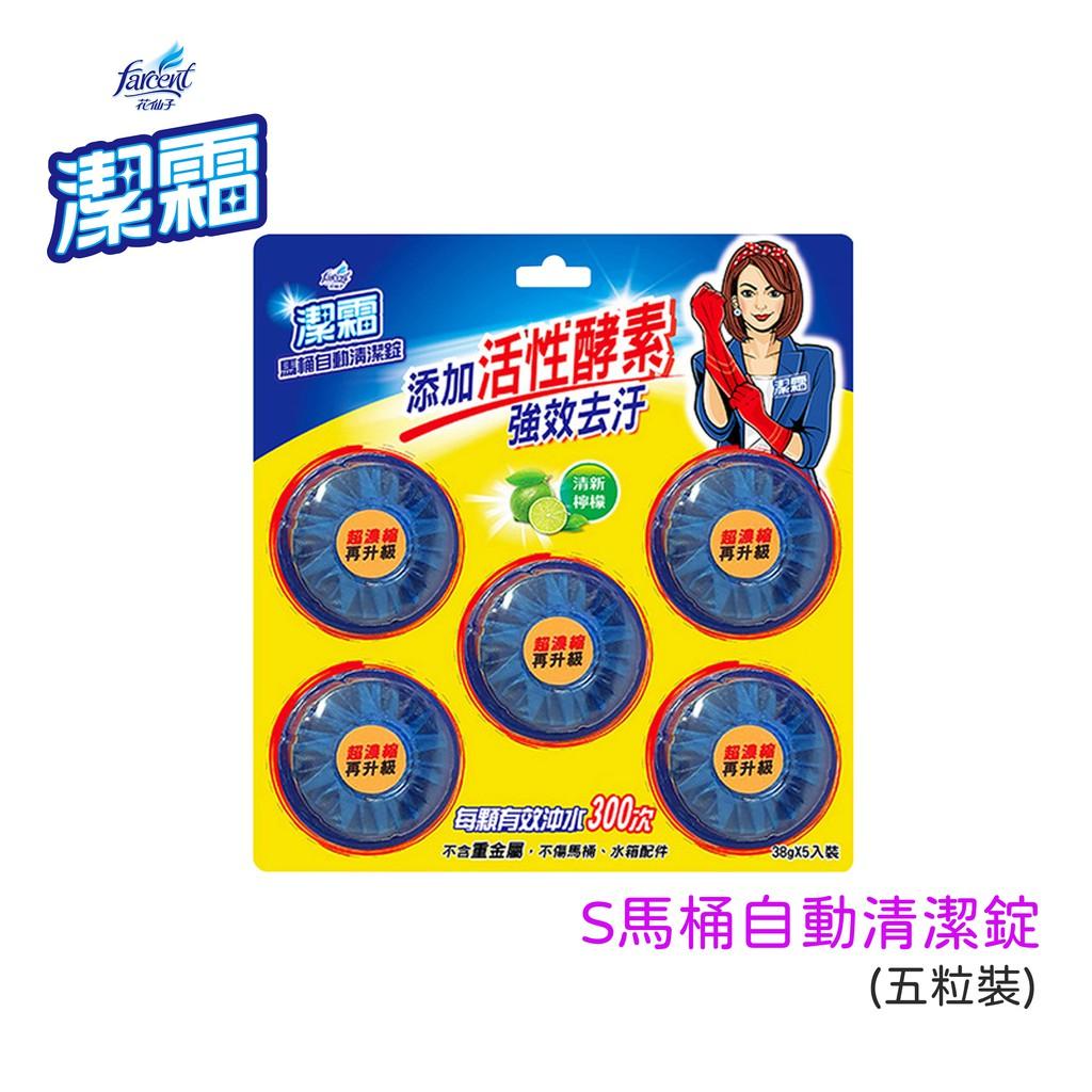 潔霜 S馬桶自動清潔錠 (五粒裝)
