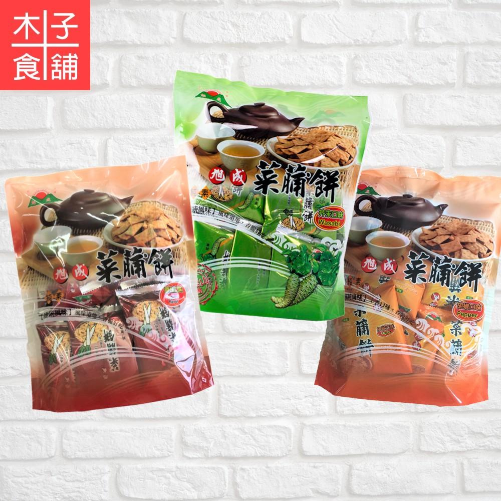 旭成-原味/胡椒/芥末 菜脯餅250G【木子食舖】