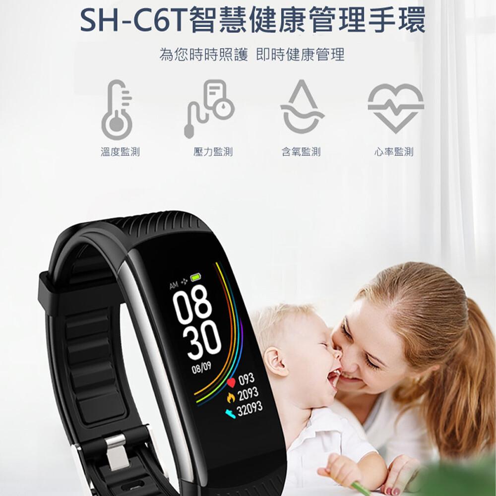 jsmaxsh-c6t智慧健康管理手環