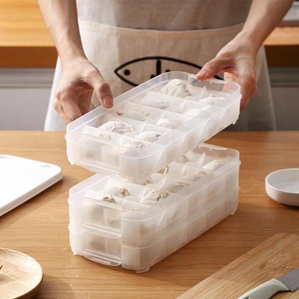 餃子盒 廚房餃子盒冰箱保鮮收納盒速凍水餃家用多層餛飩分格凍餃子長方形【快速出貨八折搶購】