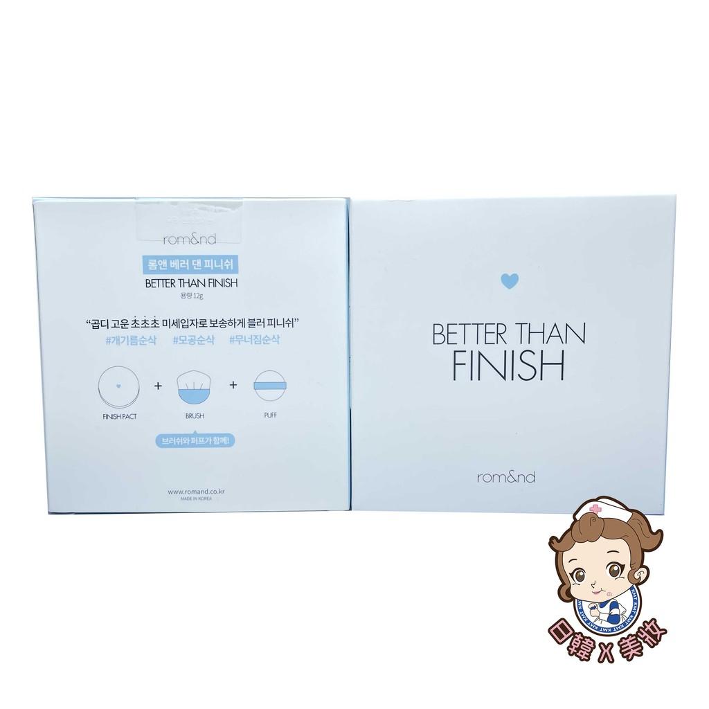 韓國 rom&nd湛藍控油定妝蜜粉餅 Better than Finish 定妝蜜粉餅、修容粉餅