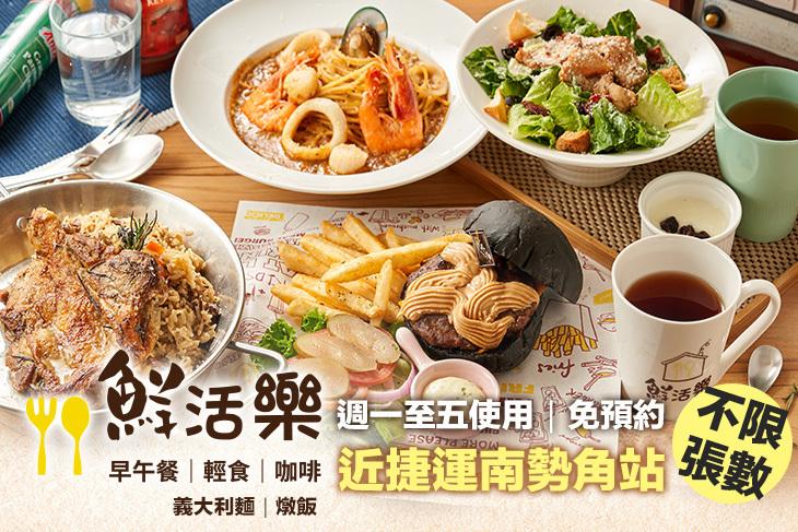 【台北】鮮活樂早午餐(中和興南店) #GOMAJI吃喝玩樂券#電子票券#美食餐飲