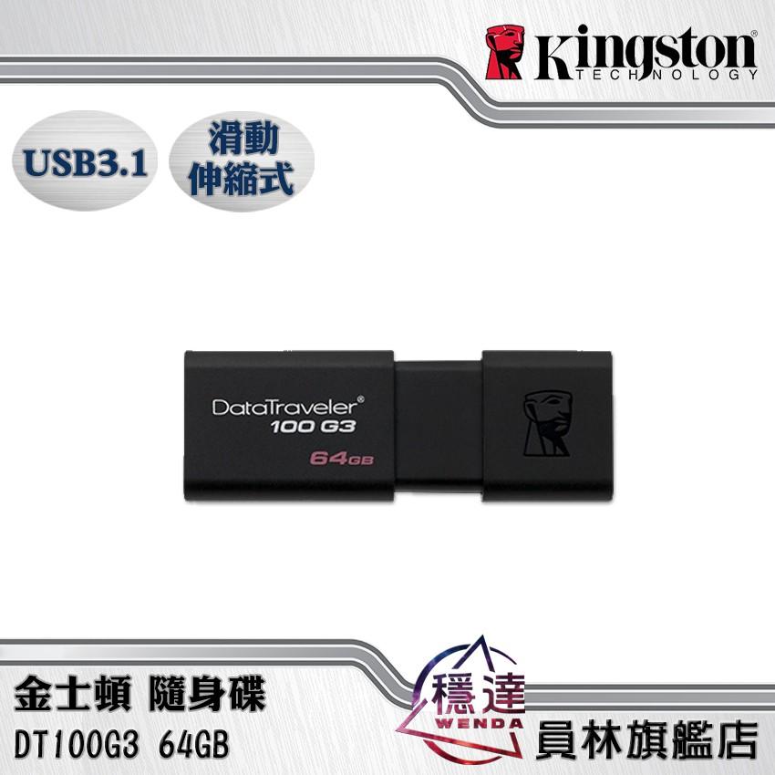 【金士頓Kingston】DT100G3 USB3.1 64GB無蓋伸縮隨身碟