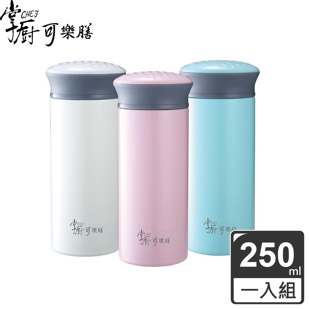 【掌廚可樂膳】 304不鏽鋼真空保溫杯250ml-三色可選