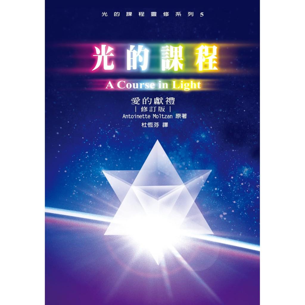 光的課程5:愛的獻禮(附光碟)(POD)【左西購物網】