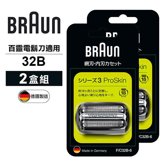 德國百靈BRAUN-新升級三鋒系列刀頭刀網匣(黑)32B(2盒組)