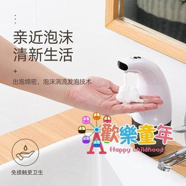 自動給皂機 家用智慧洗手機自動感應器泡沫起泡皂液器抑菌殺毒洗手液器