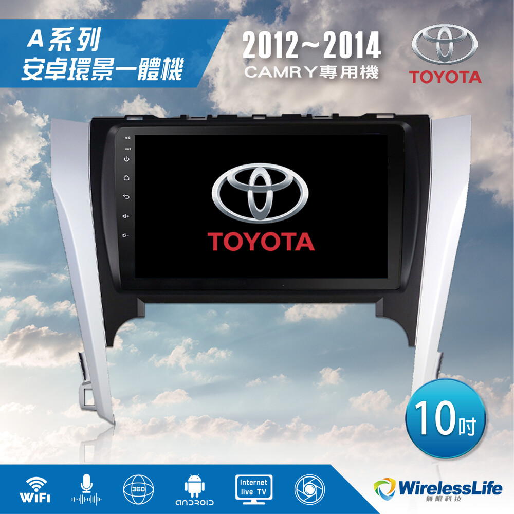 toyota豐田12~14 camry專用機 10吋 安卓環景一體機 360環景系統 無限科技
