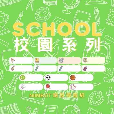 精臣D11熱敏標籤紙-校園系列【4款可選】