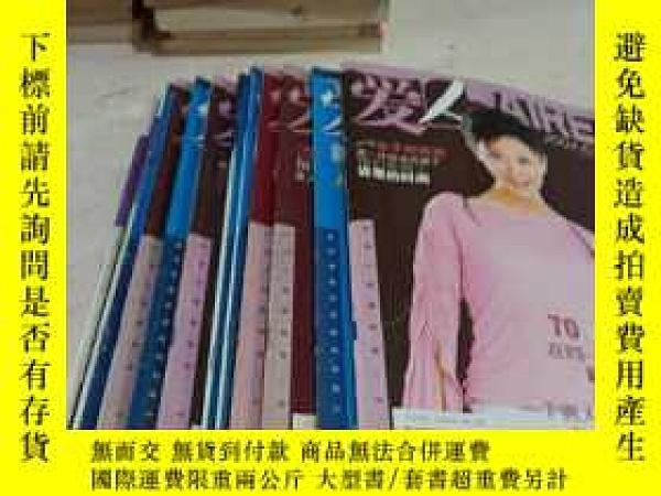 二手書博民逛書店愛人罕見2003年 12本合售Y237823