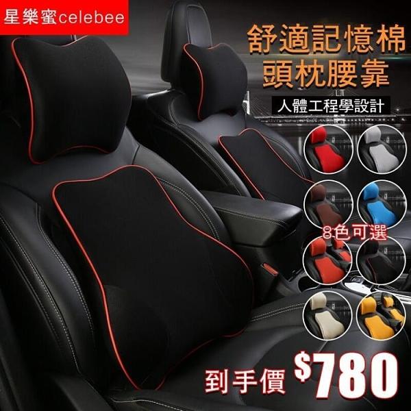 車用靠墊組 車用枕頭 椅背墊 靠枕 靠墊 椅背 腰墊 靠背墊 汽車百貨T