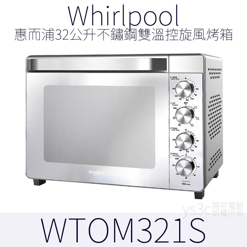 Whirlpool惠而浦 32公升不鏽鋼機械式烤箱 321S 上下火獨立調整/發酵/連續定時/爐內燈